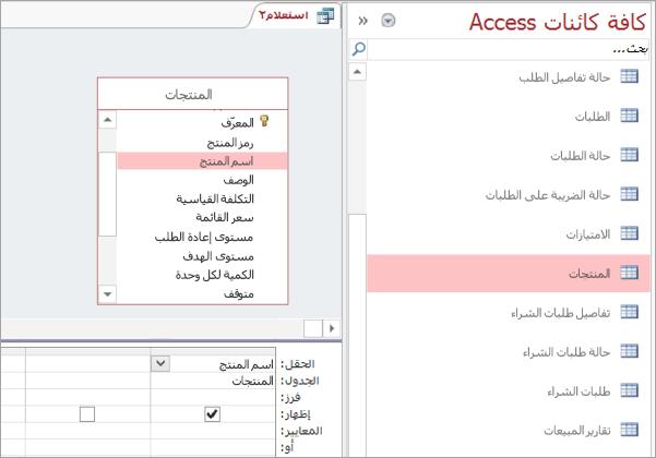 لقطه شاشه لطريقه عرض كل كائنات Access
