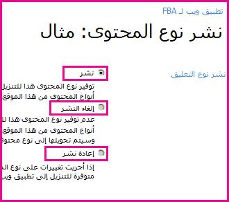 """على صفحة """"نشر أنواع المحتويات"""" في موقع لوحة وصل، يمكنك نشر نوع محتوى أو إلغاء نشره أو إعادة نشره."""