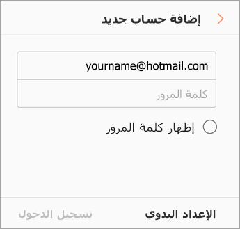 عنوان البريد الإلكتروني وكلمة المرور