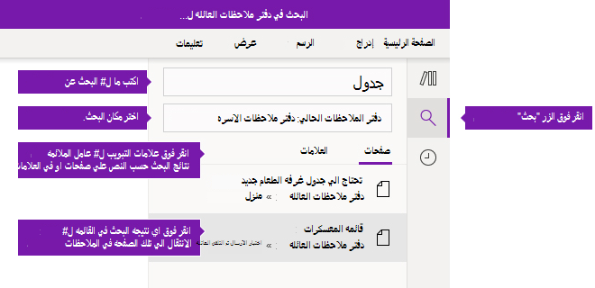 خيارات جزء البحث المتوفرة في OneNote for Windows 10
