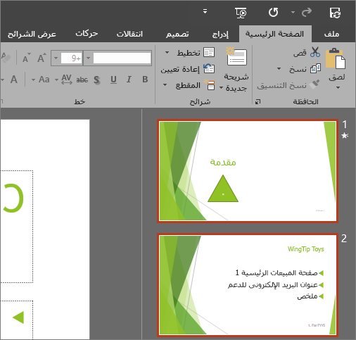 """إظهار PowerPoint 2016 مع تطبيق التنسيق """"رمادي داكن"""""""