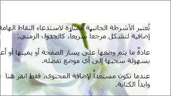 مثال لصورة خلف كتلة من النص