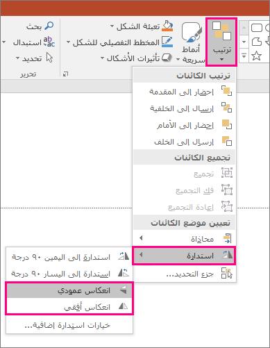 يعرض الخيارات ترتيب > استدارة > عكس الموجودة في PowerPoint.