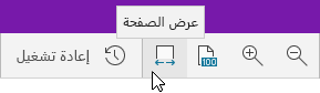 """يعرض خيارات التكبير/التصغير مع تحديد خيار """"عرض الصفحة"""""""