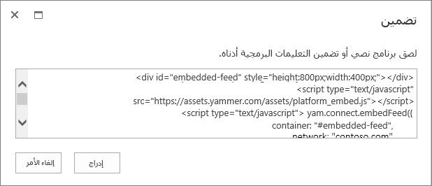 لصق البرنامج النصي في جزء ويب للبرنامج النصي