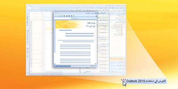 Outlook 2010 practice