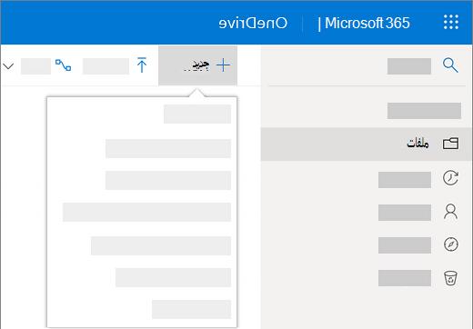 لقطة شاشة لتحديد القائمة «جديد» لإنشاء مستند جديد في OneDrive for Business