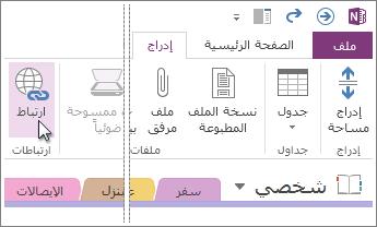 يمكنك إضافة الارتباطات في الملاحظات لتمكينك من النقر فوق عنوان URL وزيارة صفحة ويب المناظرة له بسهولة.