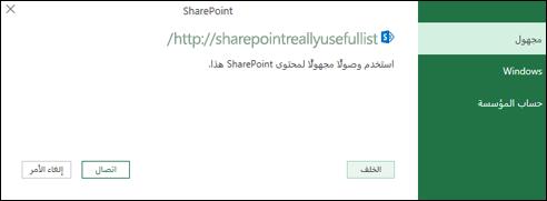 Excel Power Query الاتصال ب# مربع حوار الاتصال قائمه Sharepoint