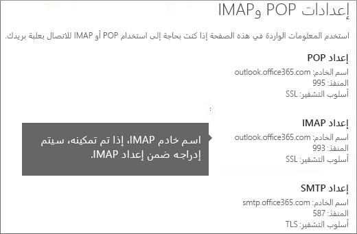 إظهار الارتباط لإعدادات الوصول إلى POP أو IMAP