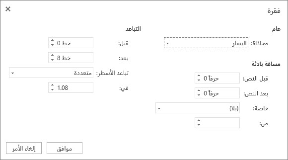 """لقطة شاشة لمربع الحوار """"فقرة""""، تعرض الخيارات """"عام"""" و""""المسافة البادئة"""" و""""التباعد""""."""