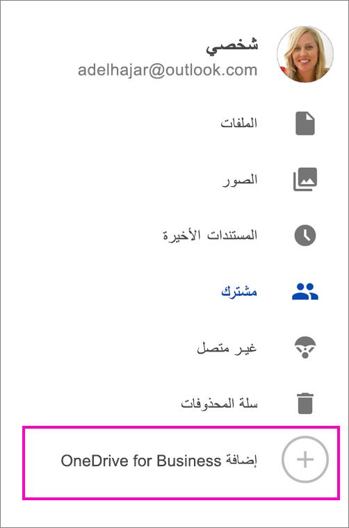 اضافه OneDrive for Business.