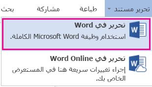 """لقطة شاشة لتطبيق Word Online مع تحديد الخيار """" التحرير في Word"""""""