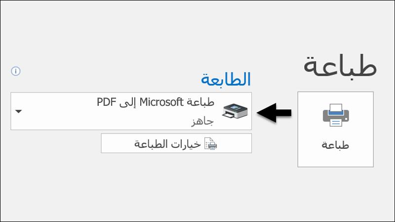 """استخدم الأمر """"طباعة"""" لطباعة رسالة بريد إلكتروني بتنسيق ملف PDF."""