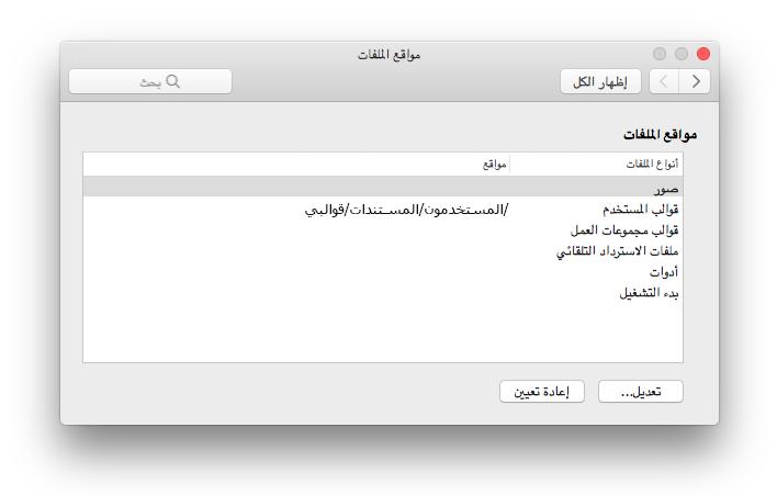 لقطه شاشه ل# لوحه تفضيلات مواقع الملفات من Microsoft Word
