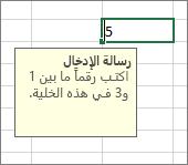 لقطة شاشة تعرض رسالة الإدخال لخلية