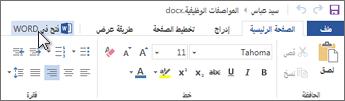 فتح تطبيق Office الكامل بدلاً من تشغيل Office Online
