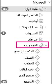 المجموعات المدرجة في جزء المجلد من Outlook 2016 for Mac
