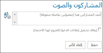 """لقطة شاشة لمربع الحوار """"المشاركون والصوت"""""""