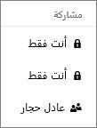 """لقطة شاشة للعمود """"مشاركة"""" في OneDrive for Business تُظهر العناصر التي تمت مشاركتها والتي لم تتم مشاركتها"""