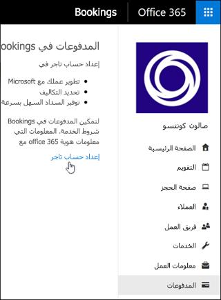 لقطه شاشه: حدد ل# اعداد حساب تاجر و# اداره المدفوعات في حجوزات