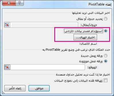 """مربع الحوار """"إنشاء PivotTable"""" حيث تم تحديد """"استخدام مصدر بيانات خارجي"""""""