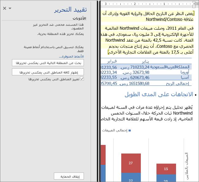 """تظهر خيارات التحرير على الجزء """"تقييد التحرير""""."""