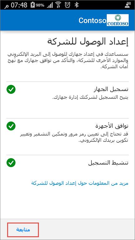 MDM_Android_4_صفحة النظرة العامة مكتملة