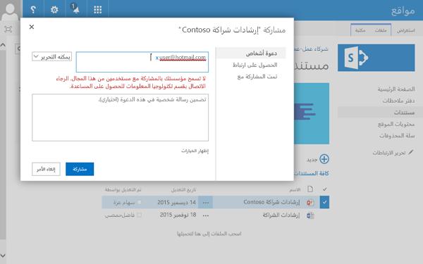 اذا كان مستخدم يحاول مشاركه مستند الي عنوان بريد الكتروني تم ريتريكتيد، يمكنهم ويللل تظهر رساله الخطا التاليه.