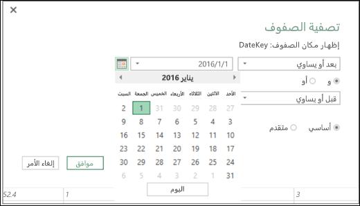 """دعم منتقي التاريخ الخاص في Excel Power BI لقيم تواريخ الإدخال في مربعات الحوار """"صفوف عوامل التصفية والأعمدة الشرطية"""""""