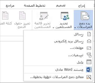 """لقطه شاشه ل# علامه التبويب مراسلات في Word، تعرض الامر """"بدء دمج المراسلات"""" و# قائمه الخيارات المتوفره ل# نوع الدمج الذي تريد تشغيله."""