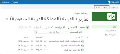 في مكتبة التقارير في موقع Project Online، سوف تعثر على تقارير نموذجية