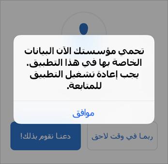 لقطة شاشة تعرض حماية مؤسستك لتطبيق Outlook في الوقت الحالي.