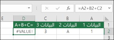 مثال لإنشاء صيغة رديئة. الصيغة في الخلية D2 هي =A2+B2+C2