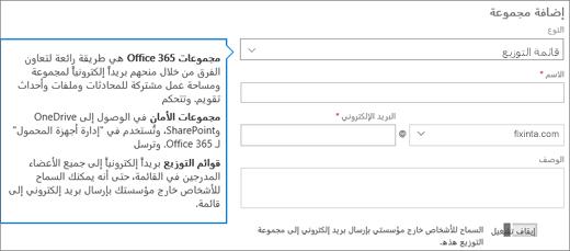 اضافه صفحه مجموعه-اختر القائمه المنسدله، اختر قائمه توزيع