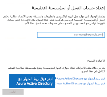 """انقر فوق """"توصيل هذا الجهاز بـ Azure Active Directory"""""""