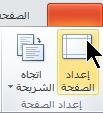 """ضمن علامة التبويب """"تصميم"""" على """"الشريط""""، حدد """"إعداد الصفحة""""."""