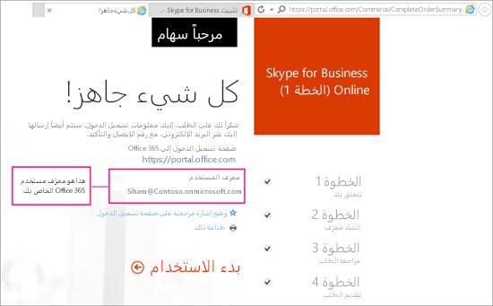 لقد أنشأت حساب Office 365 عندما اشتريت Skype for Business Online.