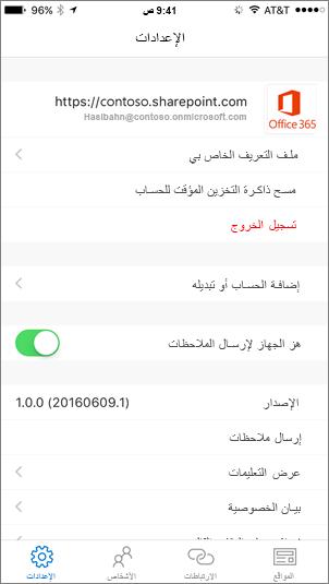 لقطه شاشه جزئيه تظهر علامه التبويب اعدادات تطبيق SharePoint