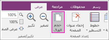 لقطة شاشة للزر PaperSize في OneNote 2016.
