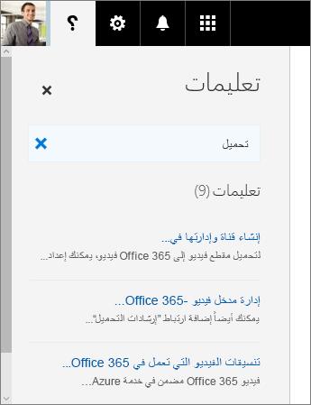 لقطة شاشة لجزء تعليمات فيديو Office 365 تعرض نتائج البحث للتحميل.