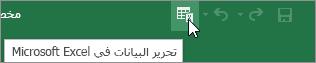 """تحرير البيانات في Microsoft Excel ايقونه علي شريط """"ادوات الوصول السريع"""""""