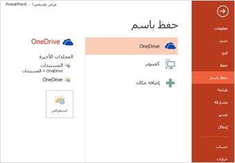 حفظ إلى OneDrive