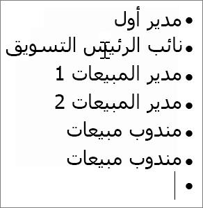 إضافة الأسماء إلى المربعات في المخطط