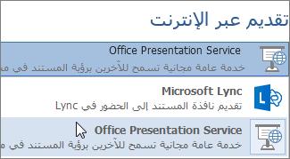 تقديم عبر الإنترنت باستخدام Microsoft Lync