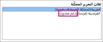 تحرير اللغة باستخدام دعم محدود