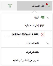 """الملفات التي ب# حاجه الي اهتمام ضمن القائمه """"خيارات العرض"""""""
