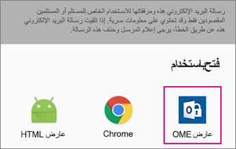 عارض OME مع Gmail علي Android 2