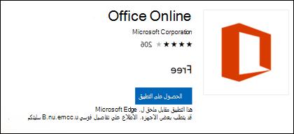 صفحه ملحق Office Online في مخزن Microsoft