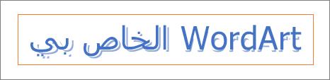 مثال علي WordArt